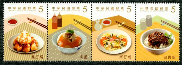 Sp.594 Signature Taiwan Delicacies Postage Stamps – Gourmet Snacks