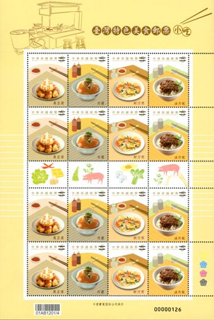 (Sp.594a)Sp.594 Signature Taiwan Delicacies Postage Stamps – Gourmet Snacks