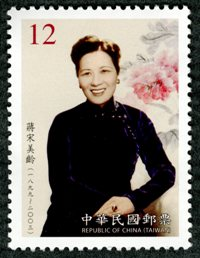 Sp.595 Chiang Soong Mayling Portrait Postage Stamp