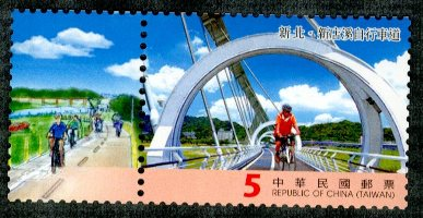 Sp.597 Bike Paths of Taiwan Postage Stamps