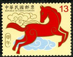 特 598  新年郵票 (102年版)