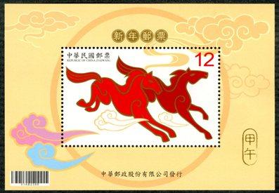 ( 特598.3 )特 598  新年郵票 (102年版)