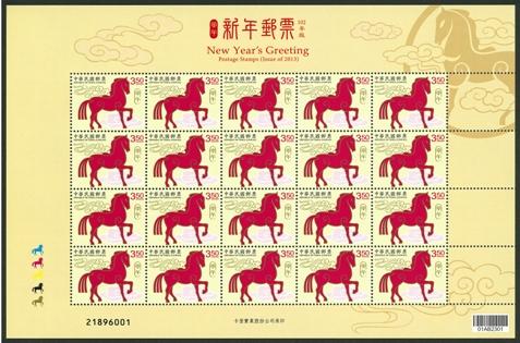 (特598.1a )特 598  新年郵票 (102年版)