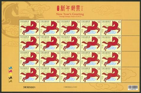 (特598.2a)特 598  新年郵票 (102年版)