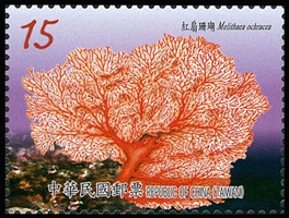 (Sp.599.4)Sp.599 Corals of Taiwan Postage Stamps