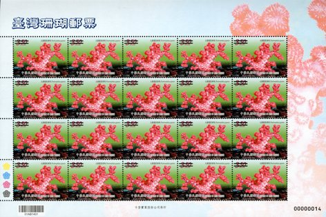 (Sp.599.1a)Sp.599 Corals of Taiwan Postage Stamps