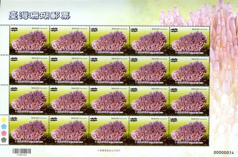 (Sp.599.3a)Sp.599 Corals of Taiwan Postage Stamps