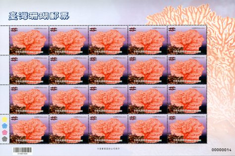 (Sp.599.4a)Sp.599 Corals of Taiwan Postage Stamps