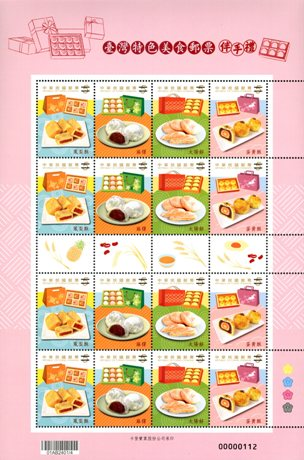 (Sp.600.1-4a)Sp.600  Signature Taiwan Delicacies Postage Stamps – Gift Desserts from the Heart