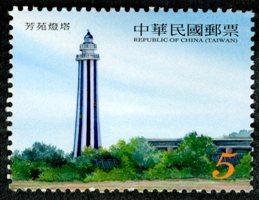 Sp.602 Lighthouses Postage Stamps (Issue of 2014)