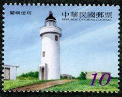 (特602.3 )特602  燈塔郵票 (103年版)