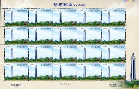 (特602.1a )特602  燈塔郵票 (103年版)