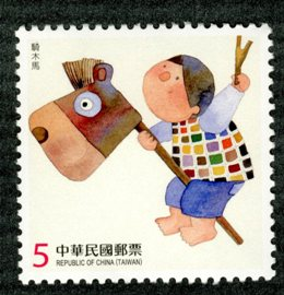 Sp.603 Children at Play Postage Stamps (Issue of 2014)