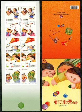(特603.6)特603 童玩郵票(103年版)
