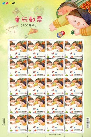 (特603.4a )特603 童玩郵票(103年版)