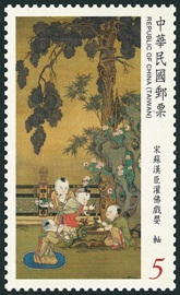 Sp.604 Ancient Chinese Paintings from the National Palace Museum Postage Stamps – Children at Play