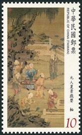 (特604.3)特604  故宮古畫郵票–戲嬰圖