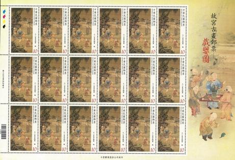(特604.3a )特604  故宮古畫郵票–戲嬰圖