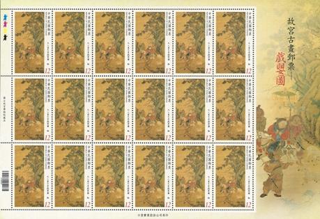 (特604.5a)特604  故宮古畫郵票–戲嬰圖