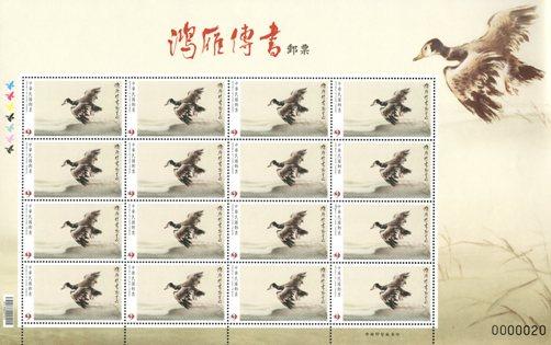 (特605.1)特605鴻雁傳書郵票