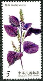 特606 香草植物郵票(103年版)