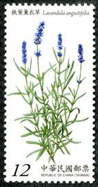 (特606.3 )特606 香草植物郵票(103年版)