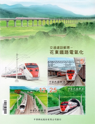 Sp.607Communications Construction Souvenir Sheet – Hua-tung Railway Electrification