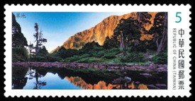 Sp.608 Alpine Lakes of Taiwan Postage Stamps (I)