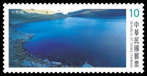 特608臺灣高山湖泊郵票(第1輯)