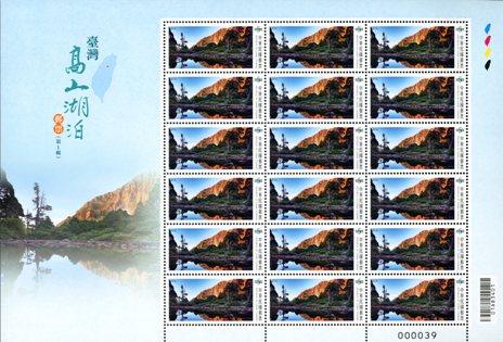 (特608.1s)特608臺灣高山湖泊郵票(第1輯)