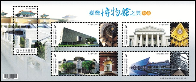 Sp.609 The Beauty of Museums of Taiwan Souvenir Sheet