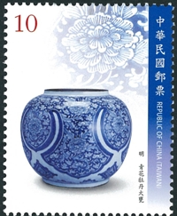(sP.610.2)Sp.610 Ancient Chinese Art Treasures Postage Stamps – Blue and White Porcelain