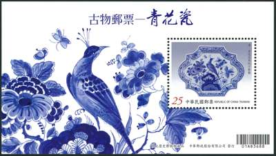 (Sp.610.5)Sp.610 Ancient Chinese Art Treasures Postage Stamps – Blue and White Porcelain