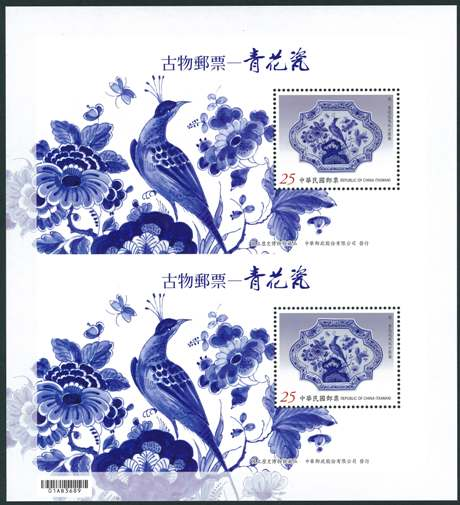 (Sp.610.6)Sp.610 Ancient Chinese Art Treasures Postage Stamps – Blue and White Porcelain