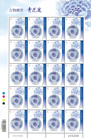 (Sp.610.a)Sp.610 Ancient Chinese Art Treasures Postage Stamps – Blue and White Porcelain