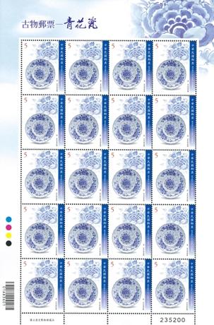 (特610.1a )特610 古物郵票 — 青花瓷