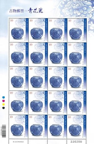 (Sp.610.2a)Sp.610 Ancient Chinese Art Treasures Postage Stamps – Blue and White Porcelain