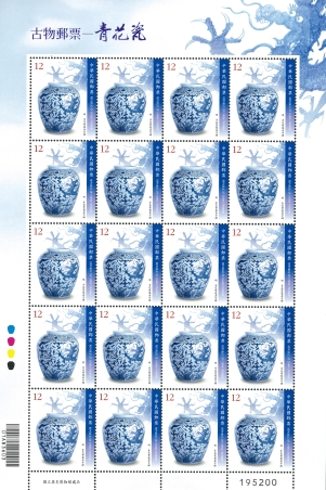 (Sp.610.3a)Sp.610 Ancient Chinese Art Treasures Postage Stamps – Blue and White Porcelain