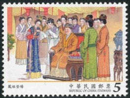 "Sp.612 Chinese Classic Novel ""Red Chamber Dream"" Postage Stamps (Issue of 2014)"