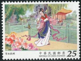 特 612「中國古典小說郵票—紅樓夢(103年版)」