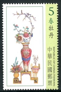 Sp.613 Taiwan Koji Pottery Postage Stamps – Peace during All Four Seasons