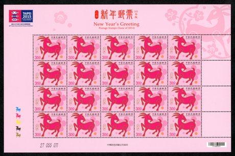(特615.1a )特 615  新年郵票(103年版)