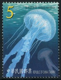 (Sp.617.1)Sp.617 Marine Life Postage Stamps – Jellyfish
