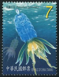 (Sp.617.2)Sp.617 Marine Life Postage Stamps – Jellyfish