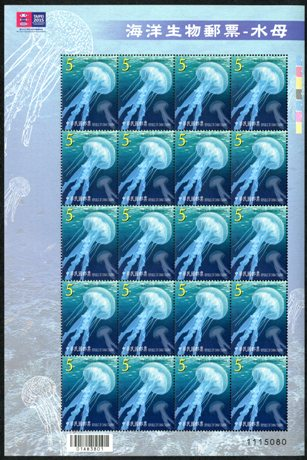(Sp.617.1a)Sp.617 Marine Life Postage Stamps – Jellyfish