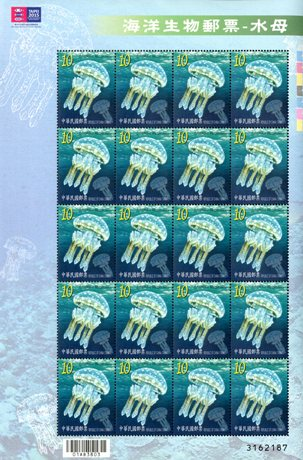 (Sp.617.3a)Sp.617 Marine Life Postage Stamps – Jellyfish
