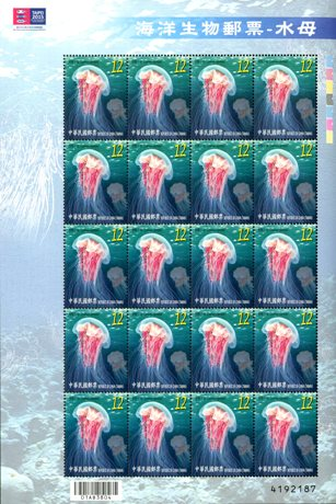 (Sp.617.4a)Sp.617 Marine Life Postage Stamps – Jellyfish