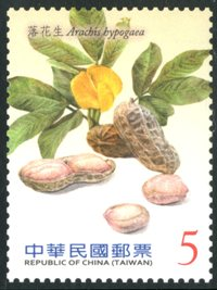 Sp.618Food Crop Postage Stamps - Coarse Grains