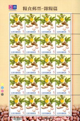 (Sp.618.1a)Sp.618Food Crop Postage Stamps - Coarse Grains
