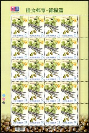 (Sp.618.4a)Sp.618Food Crop Postage Stamps - Coarse Grains